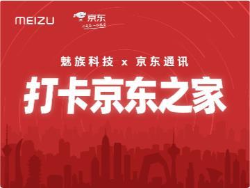魅族官宣与京东之家达成合作,魅族 18 系列新机可在 20 家线下店体验购买