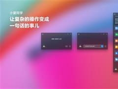 小娜地位受威胁:小爱同学 UWP 上架 Win10 应用商店,支持多种语音功能