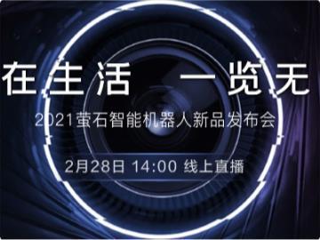螢石 2021 智能服務機器人新品發布會有獎直播(視頻)