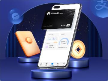 华为:Huawei Card 用户用微信 / 支付宝支付可获笔笔返现福利
