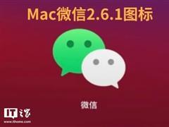 微信 for Mac 3.0.0.1 內測版體驗:可刷朋友圈,上班偷懶專用