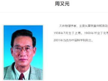 我國天體物理學家周又元院士逝世:一顆小行星以他的名字命名