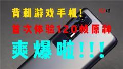 【視頻】iQOO Neo5 上手體驗:獨立芯片插幀背刺游戲手機!