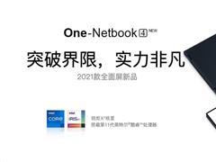【IT之家評測室】壹號本 One-Netbook 4 體驗:能塞進口袋的移動辦公利器