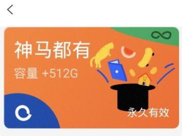 阿里云盤上線永久容量卡:512GB + 64GB