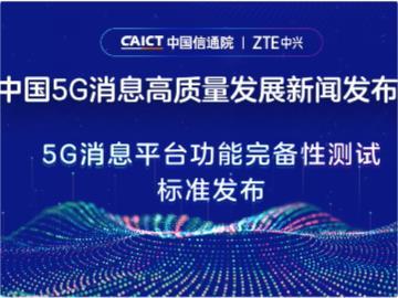 我國首個 5G 消息平臺功能完備性測試標準發布