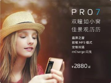 小米 11 Ultra 副屏受熱議,魅族萬志強談 PRO 7 背面小窗:原本交互功能和社交意義要多很多