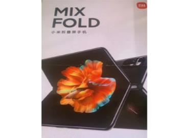小米 MIX Fold 宣傳頁曝光:2K 內折屏 + 液態鏡頭