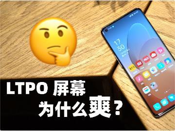 【視頻】都是 120Hz,為什么 LTPO 屏幕感覺更爽?