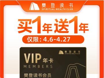 买 1 年送 1 年,樊登读书 VIP 双年卡四折 285 元大促