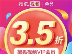 6 元 / 月探底,搜狐视频 VIP 会员年卡 69.3 元(3.5 折)