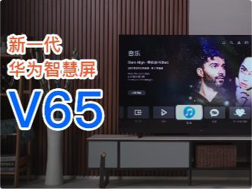 【視頻】新一代華為智慧屏 V65 體驗評測:低音更猛、屏幕更亮