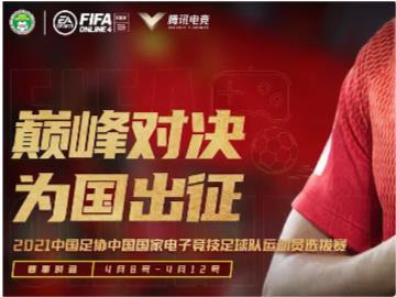 中國國家電競足球隊運動員選拔賽宣傳片公布:巔峰對決,為國出征