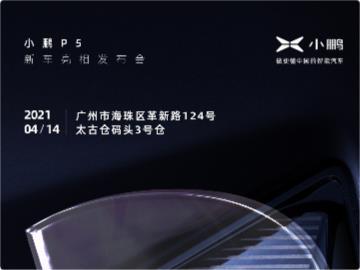 第 3 款智能汽車官宣:小鵬 P5 將于 4 月 14 日發布,搭載 LiDAR 激光雷達