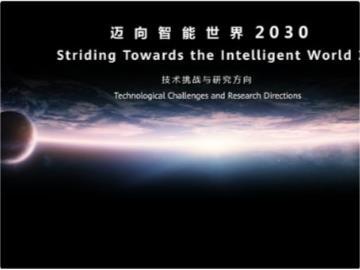 徐文伟:目前华为在研究模拟计算与光子计算