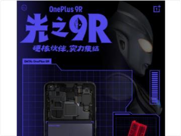 一加 9R 预热:支持 65W Warp 闪充,搭配 4500mAh 大电池
