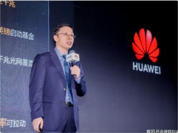 華為發布追光者 100 計劃:未來 5 年落實 100 個 F5G 千兆光網應用項目