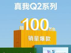 5G 千元機競爭白熱化,realme 真我宣布 Q2 系列銷量超百萬臺