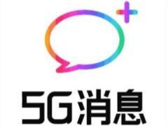 中國信通院即將舉行 5G 消息高質量發展研討會,公布相關進展