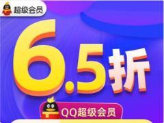 腾讯 QQ 会员大促:QQ 会员 78 元 / 年、超级会员 156 元 / 年