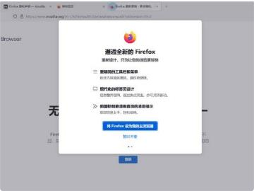 Firefox 89 Beta 發布:全新現代 UI,精簡菜單、增強隱私 / 安全