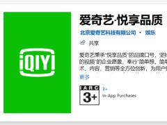 愛奇藝 Win10 UWP 版時隔一年再次更新