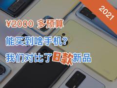 【視頻】2000-3000 元買啥手機?我們研究了 8 臺 2021 年新機給你答案
