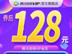 腾讯视频五折大促:VIP 年卡 128 元、超级影视 VIP 年卡 244 元