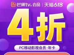 限时 6 元 / 月:芒果 TV 会员 13 个月 4 折 80 元狂促