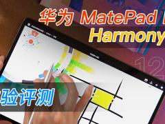 華為 MatePad Pro 上手體驗,平板遇上 HarmonyOS,又是久違的交互創新