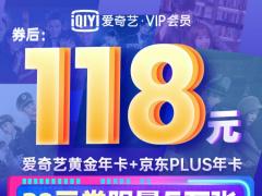 限时 5.5 折:京东 PLUS + 爱奇艺会员双年卡 138 元