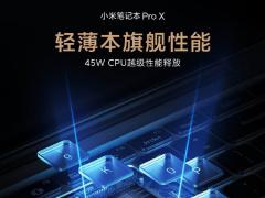 小米筆記本 Pro X 將于 6 月 30 日正式發布:搭載英特爾 11 代移動版 H35 處理器、RTX 3050Ti 獨顯