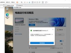 VMware 虛擬機安裝微軟 Win11 無 TPM 模塊解決方案出爐