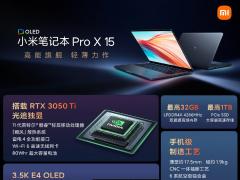 小米筆記本 Pro X 15 OLED 發布:11 代英特爾酷睿處理器 + RTX 3050 Ti 光追獨顯,首發價 7999 元起