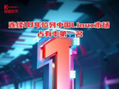麒麟軟件:連續 10 年位列國產操作系統占有率第一名,電腦設備超 1000 萬臺