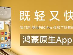 既輕又快,我們用華為 P50 Pro 體驗了所有的鴻蒙原生 App