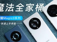 【視頻】驍龍 888 + 性能加持,榮耀 Magic3 全系列快速上手