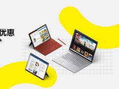 微软商城返校季:教育优惠 9 折、加 1 元得触控笔或 Arc 鼠标
