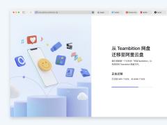 阿里 Teambition 網盤將于 9 月 30 日正式下線,文件可遷移至阿里云盤(附方法)
