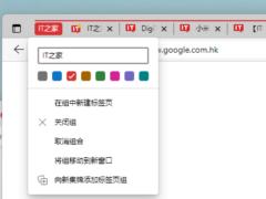 微軟 Edge 瀏覽器 v93 正式版發布:標簽支持分組,可隱藏標題欄