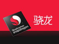 消息稱高通正開發驍龍 695/695G 等中端芯片,支持 144Hz 刷新率