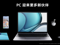 華為 MateBook 13s/14s 發布:英特爾 11 代標壓處理器,在電腦上像手機一樣刷 App
