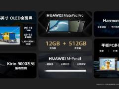 8199 元起,華為 MatePad Pro 12.6 英寸夏日胡楊 12GB+512GB 版本發布