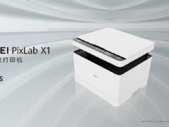 1899 元,華為激光打印機 PixLab X1 正式發布:搭載鴻蒙 HarmonyOS,靠近配網,一碰打印,輕松換粉