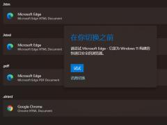 Win11 更改默認瀏覽器太麻煩,Firefox 火狐忍無可忍:直接對微軟 Edge 逆向工程