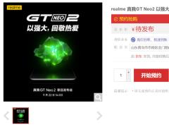 realme 真我 GT Neo2 開啟預約:支持 24 期免息,9 月 22 日發布