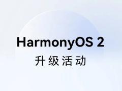 華為 nova 5i/榮耀 30S 等 7 款機型升級鴻蒙 HarmonyOS 2 正式版
