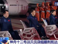 神舟十二號航天員平安抵達北京,將進入醫學隔離期并休養