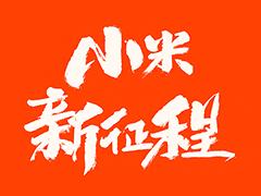 现场直击小米香港上市(图文+视频直播)