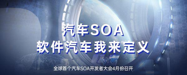 汽车 SOA 平台开发者大会专题